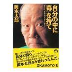"Yahoo!ネットオフ ヤフー店自分の中に毒を持て−あなたは""常識人間""を捨てられるか− /岡本太郎"