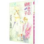 虹色の硝子 (タクミくんシリーズ5)  /ごとうしのぶ