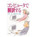 コンピュータで翻訳する/牧野武則