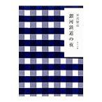 銀河鉄道の夜 【改訂新版】 /宮沢賢治