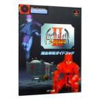 アークザラッド II 完全攻略ガイドブック /NTT出版