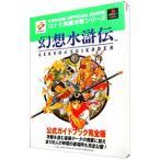幻想水滸伝 公式ガイドブック完全版  コナミ完璧攻略シリーズ