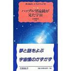 ハッブル望遠鏡が見た宇宙 /野本陽代/ロバート.ウィリアムズ