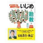 いじめ・胎教・母 /新田亮介