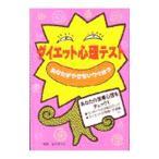 ショッピングダイエット ダイエット心理テスト /成美堂出版