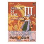 ブレスオブファイア III 公式ガイドブック/アスペクト