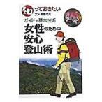 ショッピング登山 知っておきたい女性のための安心登山術/福島功夫