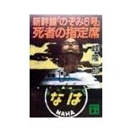 新幹線「のぞみ6号」死者の指定席 /峰隆一郎