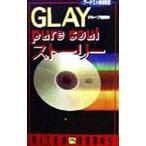 GLAY pure soulストーリー/グループ函館