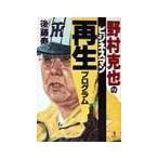 野村克也のビジネスマン再生プログラム /後藤寿一