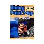 ダイビングポイントマップ No.4/沖縄マリン出版