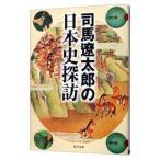 司馬遼太郎の日本史探訪/司馬遼太郎