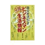ネットオフ ヤフー店で買える「自分を活かすビジネスマン得生活情報/徳安久是」の画像です。価格は208円になります。
