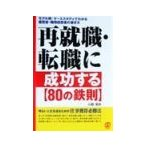 再就職・転職に成功する〈80の鉄則〉 /小島郁夫