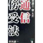 ネットオフ ヤフー店で買える「通信傍受法/串田誠一」の画像です。価格は198円になります。