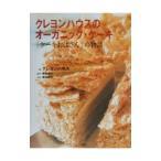 Yahoo!ネットオフ ヤフー店クレヨンハウスのオーガニック・ケーキ−「ケーキおばさん」の物語− /クレヨンハウス