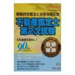不動産鑑定士第2次試験 2000/TAC出版