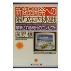 Yahoo!ネットオフ ヤフー店新商品開発への限りなき挑戦/広野穣