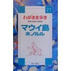 マウイ島ホノルル /ブルーガイド海外版出版部【編】