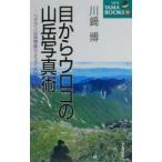 目からウロコの山岳写真術/川崎博