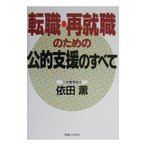 転職・再就職のための公的支援のすべて /依田薫