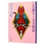 三毛猫ホームズの怪談(三毛猫ホームズシリーズ3) /赤川次郎