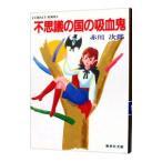 不思議の国の吸血鬼(吸血鬼シリーズ7)/赤川次郎
