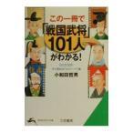 この一冊で「戦国武将」101人がわかる!/小和田哲男