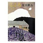 出版社:新潮社、ジャンル3:小説一般、作者・アーティスト:夏目漱石、本のサイズ:文庫、ISBN:41...