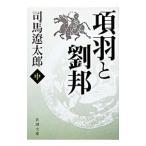 項羽と劉邦 中/司馬遼太郎