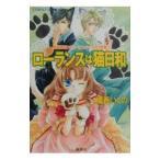 有閑探偵ゴラリーとフェリックスの冒険−ローランスは猫日和− /橘香いくの