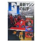 F1最新マシンの科学 /桧垣和夫