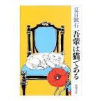 吾輩は猫である /夏目漱石