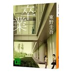 卒業−雪月花殺人ゲーム−(加賀恭一郎シリーズ1) /東野圭吾
