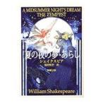 夏の夜の夢・あらし/シェイクスピア