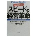 スピードの経営革命 /フランシス・マキナニー/ショーン・ホワイト