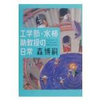 工学部・水柿助教授の日常(Mシリーズ1)/森博嗣