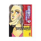 白鳥麗子でございます! 1/鈴木由美子