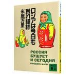 ネットオフ ヤフー店で買える「ロシアは今日も荒れ模様/米原万里」の画像です。価格は248円になります。