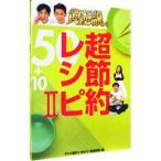 いきなり!黄金伝説。超節約レシピ50+10 2/テレビ朝日