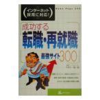 成功する転職・再就職最強サイト300 /中村一樹