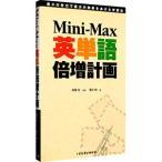 Mini Max英単語倍増計画