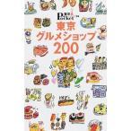 東京グルメショップ200/講談社