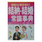 Yahoo!ネットオフ ヤフー店結納・結婚常識事典 /主婦の友社
