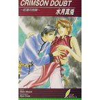 Crimson doubt/水月真兎