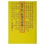ネットオフ ヤフー店で買える「新世紀の歌舞伎俳優たち/上村以和於」の画像です。価格は198円になります。