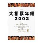 大相撲年鑑 2002