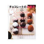 チョコレートのお菓子 /石沢清美