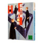 藍色回廊殺人事件(浅見光彦シリーズ79) /内田康夫