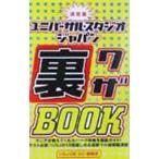 ユニバーサル・スタジオ・ジャパン裏ワザBOOK 決定版/USJ DE GO情報局